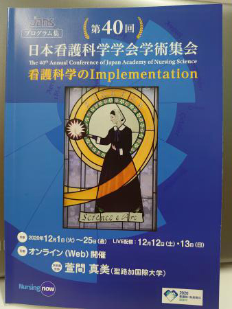第40回日本看護科学学会学術集会